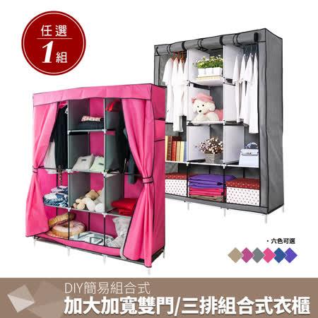 超大三排加寬加高 DIY簡易組合防塵衣櫃