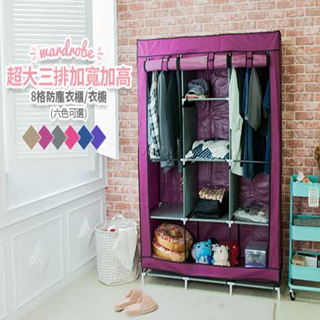 超大三排加寬加高 簡易防塵衣櫃(多色)