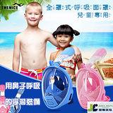 【THENICE】兒童浮潛呼吸面罩 共兩色 可攜運動攝器材 傑聯總代理公司貨
