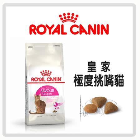 Royal Canin 法國皇家 極度挑嘴貓 E35 -2kg*2包組 (A012E01)