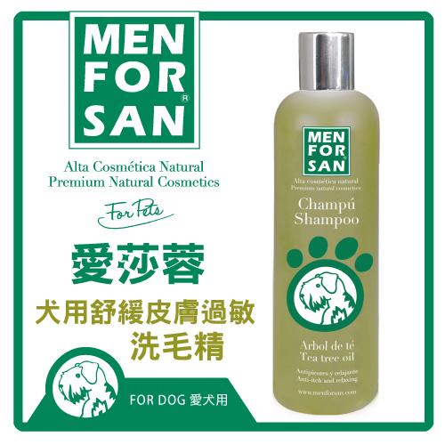 莎蓉 犬用舒緩皮膚過敏洗毛精(茶樹香) 300ml(4822)-(J001A16)