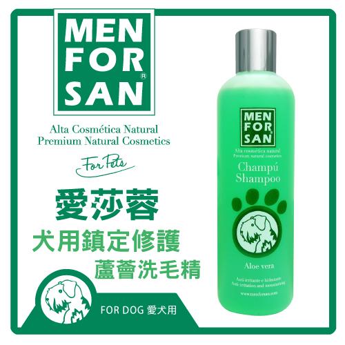 愛莎蓉 犬用鎮定修護蘆薈洗毛精 300ml(4662)-(J001A17)