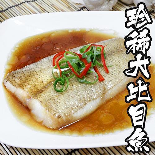 海鮮王 阿拉斯加珍稀大比目魚 *8片組 (250g/片)