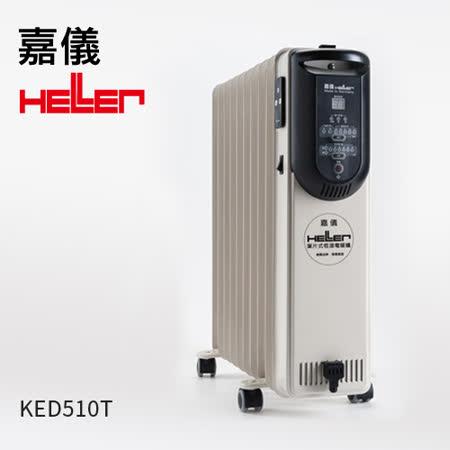 德國嘉儀HELLER-電子式10葉片電暖器(附遙控器) KED-510T -friDay購物