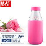 【香港RELEA物生物】400ml耐熱玻璃帶蓋牛奶杯(玫瑰粉)