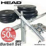 【HEAD 海德】專業級50公斤包膠槓片/啞鈴組
