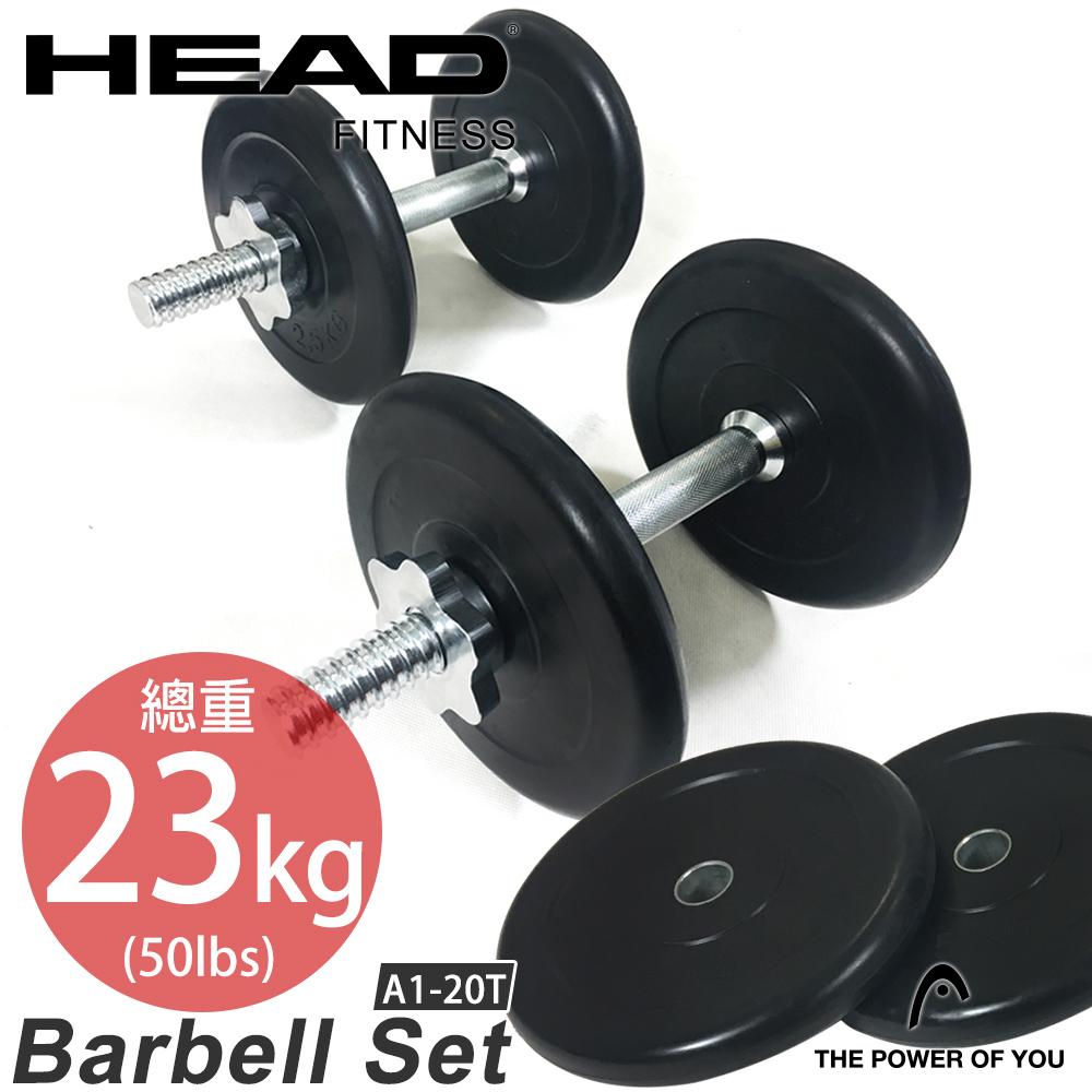 【HEAD 海德】專業級23公斤包膠槓片/啞鈴組