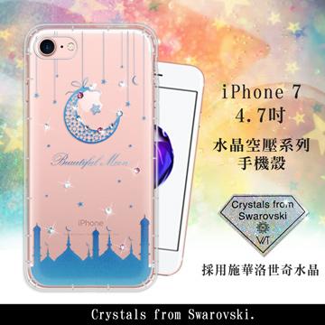 iPhone 8/iPhone 7 奧地利水晶彩繪空壓手機殼(月彎星辰)
