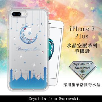 iPhone 8 Plus/iPhone 7 Plus 奧地利水晶彩繪空壓手機殼(月彎星辰)