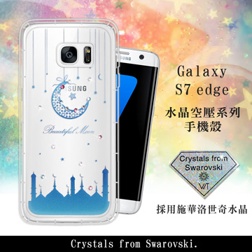 WT  Samsung Galaxy S7 edge 奧地利水晶彩繪空壓手機殼(月彎星辰)