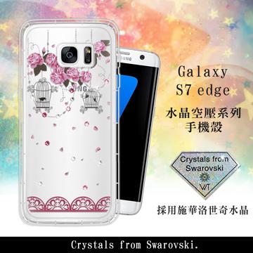 WT  Samsung Galaxy S7 edge 奧地利水晶彩繪空壓手機殼(璀璨蕾絲)