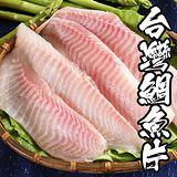 海鮮王 極鮮台灣鯛魚片 *4包組 (5入/400g/包 )