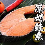 海鮮王 智利肥嫩厚切鮭魚 *4片組 (360g/片 )