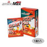 aminoMax 邁克仕BCAA+ 膠囊PRO A043 (1盒5入) / 城市綠洲 (HIRO\