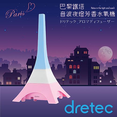 【dretec】夜光鐵塔超音波芳香水氧機-彩色