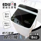 【EDISON愛迪生】8KG大容量強化玻璃上蓋脫水機/幾何時尚黑 (E0728-B)