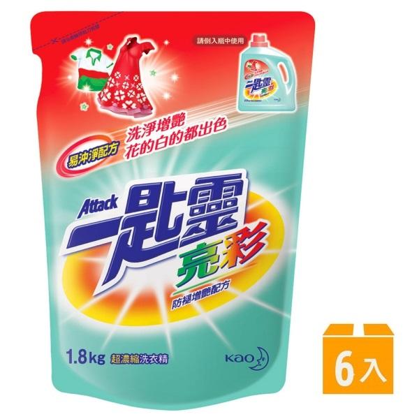 一匙靈 亮彩超濃縮洗衣精補充包 (1.8kg x6入/ 箱)