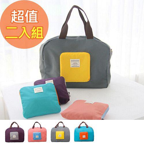 【韓版】撞色款摺疊單肩收納袋/購物袋-2入組