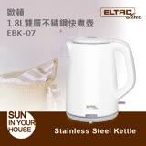 【兩入組】ELTAC歐頓 1.8L雙層不鏽鋼快煮壺 EBK-07(福利品)