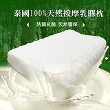 HO KANG 泰國100%純天然按摩顆粒乳膠枕2入