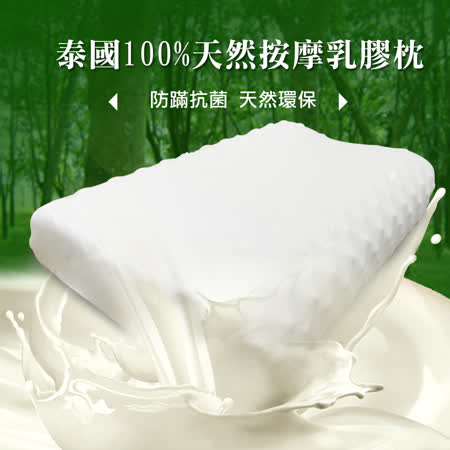 HO KANG-泰國 天然按摩顆粒乳膠枕2入