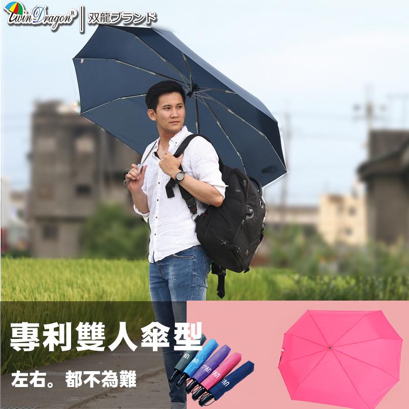 【雙龍牌】新超完美長型雙人自動開收傘(桃粉下標區)。情人傘親子傘-超大傘面防風超撥水抗UV折傘-獨家專利B5804