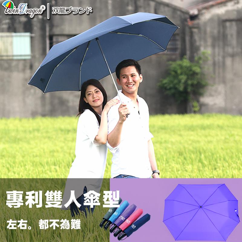 【雙龍牌】新超完美長型雙人自動開收傘(紫色下標區)。情人傘親子傘-超大傘面防風超撥水抗UV折傘-獨家專利B5804