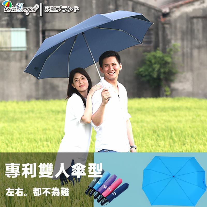 【雙龍牌】新超完美長型雙人自動開收傘(水藍下標區)。情人傘親子傘-超大傘面防風超撥水抗UV折傘-獨家專利B5804