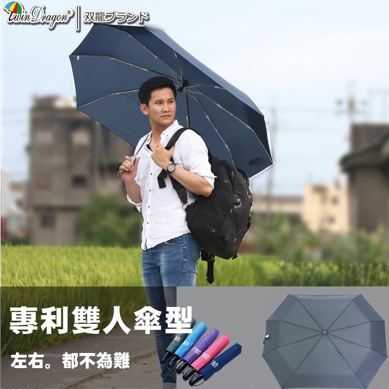 【雙龍牌】新超完美長型雙人自動開收傘(灰色下標區)。情人傘親子傘-超大傘面防風超撥水抗UV折傘-獨家專利B5804