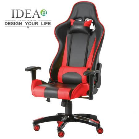 IDEA 舒馬克3D包覆電競椅