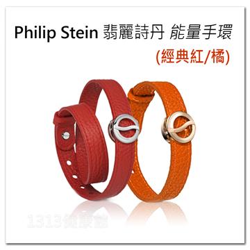 PHILIP STEIN翡麗詩丹能量手環