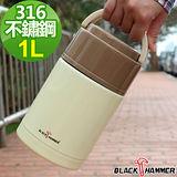 (任選)義大利 BLACK HAMMER 316不鏽鋼超真空燜燒罐-黃