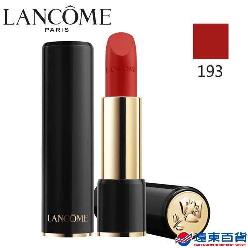 【原廠直營】Lancôme 蘭蔻 絕對完美唇膏3.4g-絲絨霧感#193