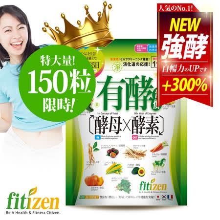 Fitizen 有酵習慣 大+小套組