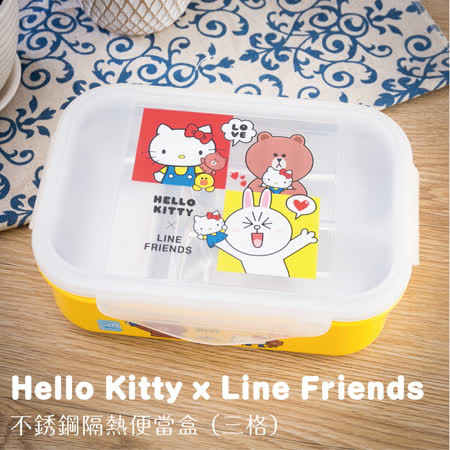 【OTTO】Hello Kitty x Line Friends不鏽鋼隔熱餐盒-三格