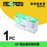 美佳音 HP Q6002A黃色環保碳粉匣(適用HP Color LaserJet 2600/1600/2605/6000/CM1015/CM1017 )