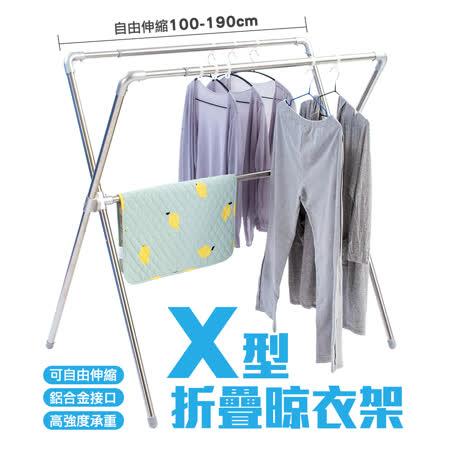 加厚加長不鏽鋼 折疊X型伸縮曬衣架