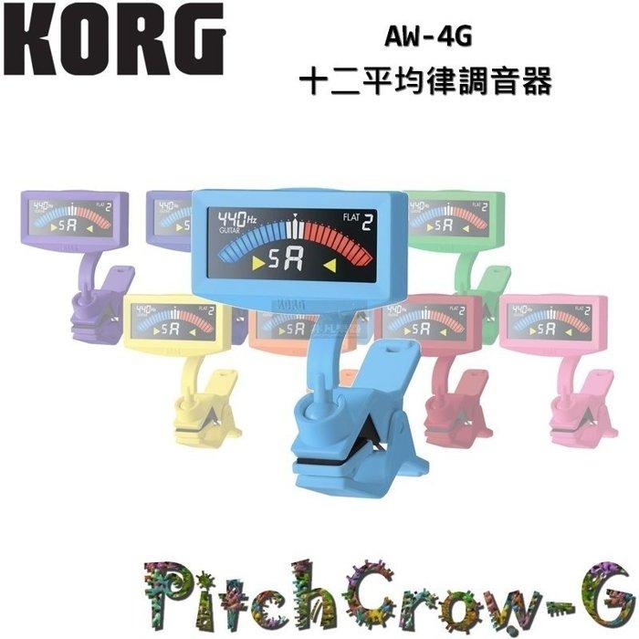 【KORG】AW-4G 夾式全頻調音器 / 粉藍色款 公司貨
