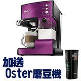 OSTER奶泡大師義式咖啡機BVSTEM6602P紫 送磨豆機