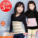 【BeautyFocus】(3件組)兒童款-冬季限定款多用途保暖帶/束腹帶-5302
