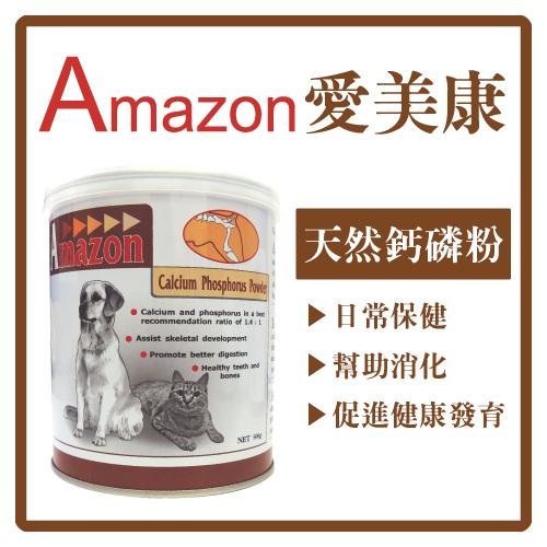 愛美康 天然鈣磷粉 500g(NW-AM-04)(F093A04)