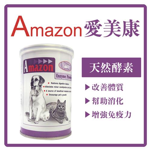 愛美康 天然酵素 250g(NW-AM-10)(F093A07)