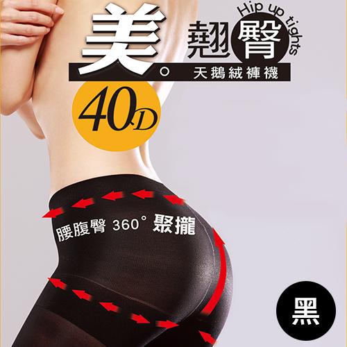 蒂巴蕾 美 翹臀 腰腹臀360。聚攏40D 天鵝絨褲襪 - 黑色