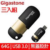 【三入組】《Gigastone 立達》 U307 64GB USB3.0 膠囊隨身碟(黑金)
