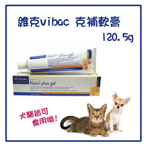 維克Vibac 克補軟膏 120.5g 【犬貓可用】(F363A01)