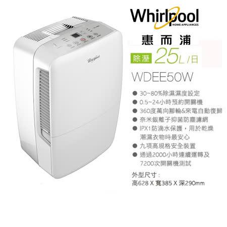Whirlpool 惠而浦  25L  除濕機 (WDEE50W )
