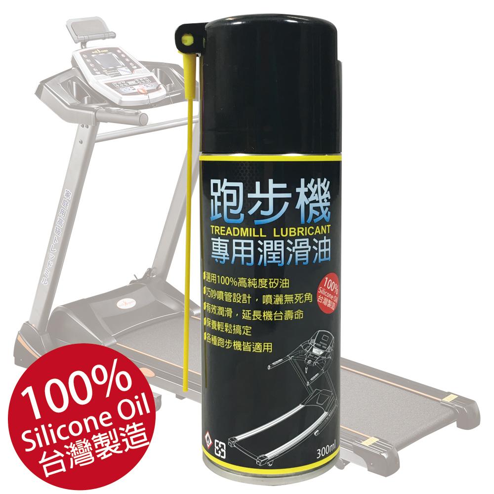 ~好吉康Well Come~噴式跑步機 保養油 潤滑油300ml