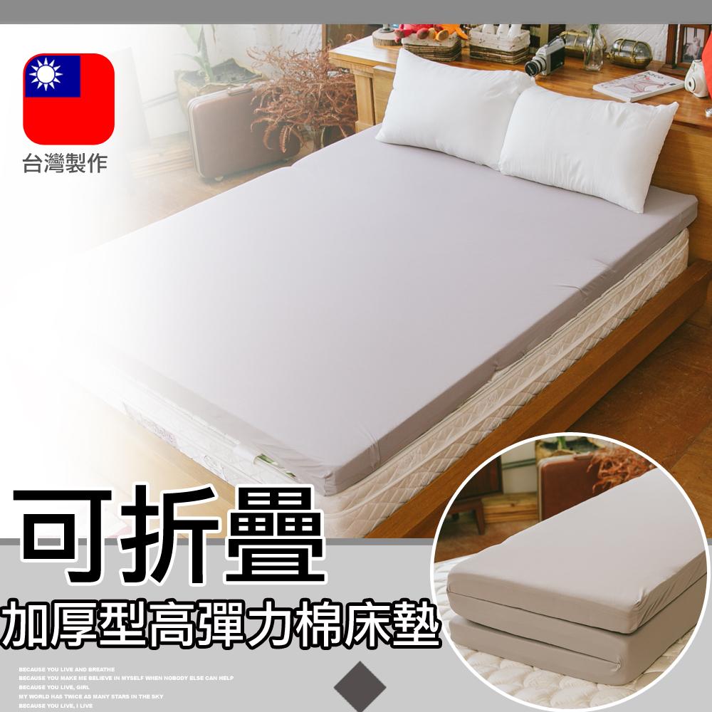 加厚型可折疊式高彈力棉床墊-單人