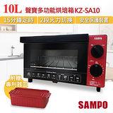 附贈專利烘焙皿【聲寶SAMPO】10L聲寶多功能烘培箱 KZ-SA10