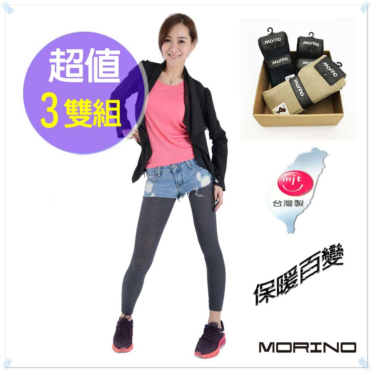 【MORINO摩力諾】女 摩登保暖12分褲襪 內搭褲襪(超值3雙組)
